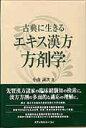 古典に生きるエキス漢方方剤学   /メディカルユ-コン/小山誠次