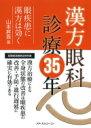 漢方眼科診療35年-眼疾患に漢方は効く   /メディカルユ-コン/山本昇吾