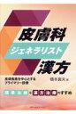 皮膚科ジェネラリスト漢方 皮膚疾患を中心とするプライマリー診療  /メディカルユ-コン/橋本喜夫