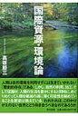 国際資源・環境論   /都市出版/高坂節三