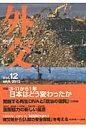 外交  vol.12 /外務省/「外交」編集委員会