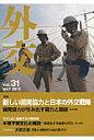 外交  vol.31 /外務省/「外交」編集委員会