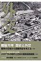 外交  vol.32 /外務省/「外交」編集委員会
