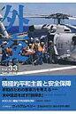 外交  vol.33 /外務省/「外交」編集委員会