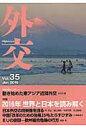 外交  vol.35 /外務省/「外交」編集委員会