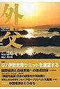 外交  vol.36 /外務省/「外交」編集委員会