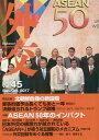 外交  Vol.45(Sep./Oct /外務省/「外交」編集委員会