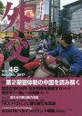 外交  Vol.46 /外務省/「外交」編集委員会
