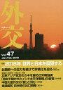 外交  Vol.47 /外務省/「外交」編集委員会