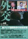 外交  Vol.48 /外務省/「外交」編集委員会