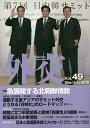 外交  Vol.49 /外務省/「外交」編集委員会