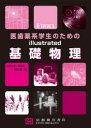 医歯薬系学生のためのillustrated基礎物理   /京都廣川書店/竹井巖
