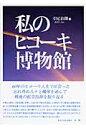 私のヒコ-キ博物館   /オフィスhans/幸尾治朗