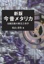 今昔メタリカ 金属技術の歴史と科学  新版/オフィスhans/松山晋作