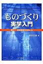 ものづくり実学入門 磨け!技術革新の技と心  /オフィスhans/吉永文雄