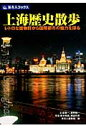 上海歴史散歩 レトロな建物群から国際都市の魅力を探る  第2版(改訂新版/日経BPコンサルティング/邸景一