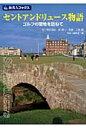 セントアンドリュ-ス物語 ゴルフの聖地を訪ねて  第3版/日経BPコンサルティング/角田満弘