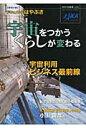 日本の宇宙産業  vol.2 /日経BPコンサルティング/宇宙航空研究開発機構