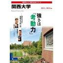 関西大学  2011-2012年版 /日経BPコンサルティング