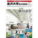 金沢大学理工研究域  2011-2012年版 /日経BPコンサルティング