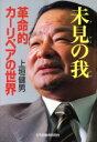 未見の我 革命的カ-リペアの世界  /日刊自動車新聞社/上垣健男