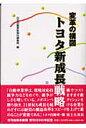 トヨタ新成長戦略 変革の構図  /日刊自動車新聞社/日刊自動車新聞社