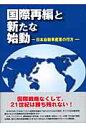 国際再編と新たな始動 日本自動車産業の行方  /日刊自動車新聞社/上山邦雄