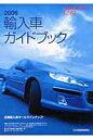 輸入車ガイドブック  2006 /日刊自動車新聞社