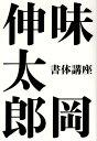 味岡伸太郎 書体講座   /春夏秋冬叢書/味岡伸太郎