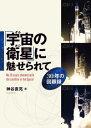 「宇宙の衛星」に魅せられて 30年の回顧録  /サテマガ・ビ-・アイ/神谷直亮