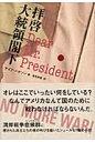 拝啓大統領閣下   /マスブレ-ン/ゲイブ・ハドソン