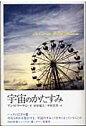 宇宙のかたすみ   /マスブレ-ン/アン・M.マ-ティン