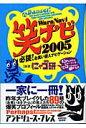笑ナビ 必読!お笑い芸人ナビゲ-ション 2005 /マスブレ-ン/「にゃにゃにゃにゃ~い」をプチ・ゴ-ジャ