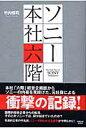 ソニ-本社六階   /マスブレ-ン/竹内慎司