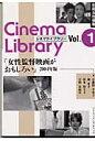 女性監督映画がおもしろい  2004年版 /パド・ウィメンズ・オフィス/小藤田千栄子