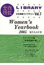 Women's yearbook 女たちの1年 2005 /パド・ウィメンズ・オフィス/パド・ウィメンズ・オフィス