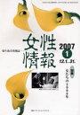 女性情報 切り抜き情報誌 2007 1月号 /パド・ウィメンズ・オフィス