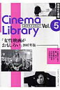 女性映画がおもしろい  2007年版 /パド・ウィメンズ・オフィス/小藤田千栄子