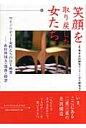 笑顔を取り戻した女たち マイノリティ-女性たちのDV被害  /パド・ウィメンズ・オフィス/東京自治研究センタ-