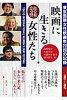 映画に生きる女性たち 東京国際女性映画祭20回の記録  /パド・ウィメンズ・オフィス
