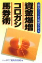 資金爆増コロガシ馬券術   /リフレ出版/ハ-トピア