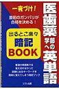 医歯薬学部への英単語出るとこ楽々暗記book   /リフレ出版/英語教育メディア