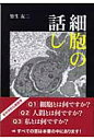 細胞の話し   /東京図書出版(文京区)/竹生友二