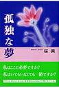 孤独な夢   /東京図書出版(文京区)/桜真