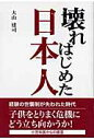 壊れはじめた日本人   /東京図書出版(文京区)/大山建司