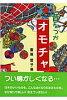 昔なつかしいオモチャ   /東京図書出版(文京区)/重廣愛子
