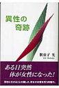 異性の奇跡   /東京図書出版(文京区)/釈童子光