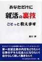 あなただけに就活の裏技こそっと教えます   /東京図書出版(文京区)/宮川洋