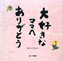 大好きなママへありがとう 隅野由子作品集2  /あいり出版/隅野由子