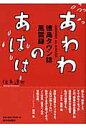 あわわのあはは 徳島タウン誌風雲録  /西日本出版社/住友達也